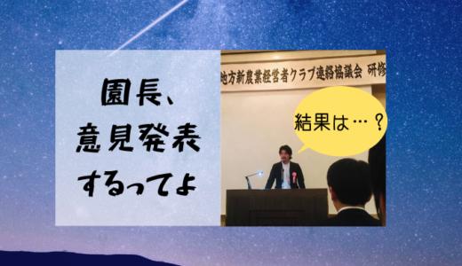 岡山地方新農業経営者クラブの研修大会にて園長が意見発表しました。