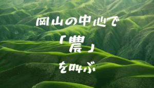 岡山の中心で 「農」 を叫ぶ