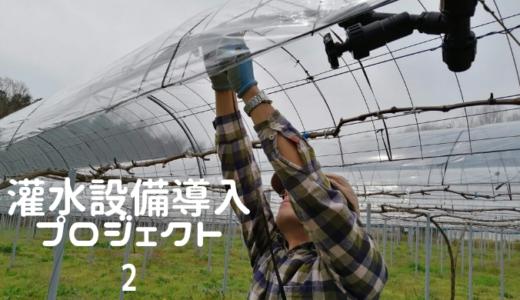灌水設備導入プロジェクト2