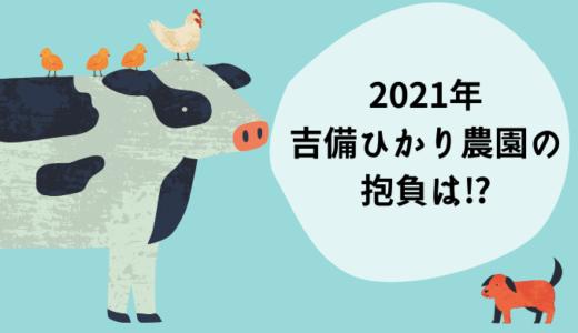 【謹賀新春】吉備ひかり農園2021年の抱負は??