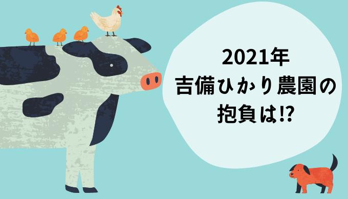 2021年吉備ひかり農園の抱負